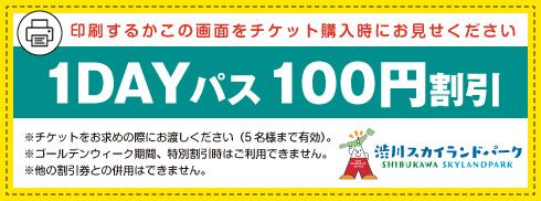 のサイトを見た方に特別割引券サービス!!1DAYパス100円割引